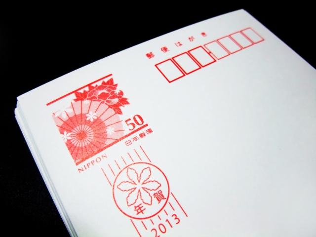 年賀状 未使用 切手