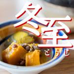 冬至にかぼちゃと小豆を食べるのは!?由来をわかりやすく説明!