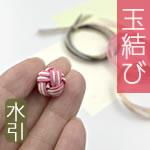 【水引細工】玉結びの作り方!2色の場合は?3本や5本の場合は!?