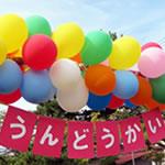 運動会の競技種目!保育園(幼稚園)用のアイデアとアレンジ 15選
