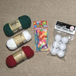 毛糸と風船を使ってクリスマス飾りを簡単手作り「準備するもの」