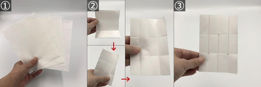 鏡餅の飾り方「半紙の折り方手順」1~3