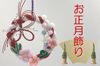 羊毛フェルトで作る♪低コスト「お正月飾り(プチリース)」の作り方!