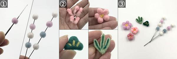 羊毛フェルトで作るお正月飾り(プチリース)♪「花などの装飾パーツ」の作り方手順 1~3