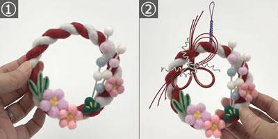 羊毛フェルトで作る「お正月飾り(プチリース)」の作り方手順 1~2
