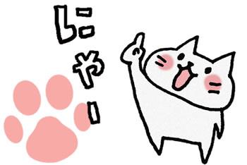 日本の「猫の日(2月22日)」の由来と制定