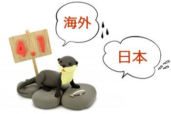 エイプリルフールの「ルール」とは?日本と海外では違うの!?