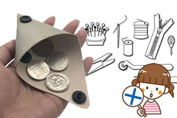 【小学生の手芸】簡単な作り方!「針を使わない手作り方法」はコレ