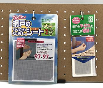 網戸の穴を補修する100均商品「網戸のやぶれなおしシート」
